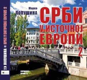 Srbi u Istočnoj Evropi, drugi deo