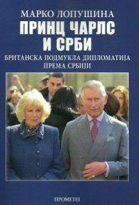 """""""Princ Čarls i Srbi – britanska podmukla diplomatija prema Srbiji"""""""