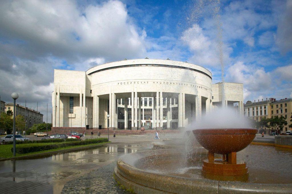 Ruska narodna biblioteka u Petrogradu