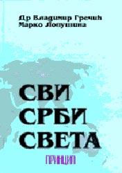 Svi Srbi sveta