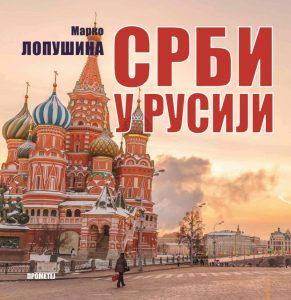 NOVA KNJIGA: SRBI U RUSIJI (od 15. veka do danas)